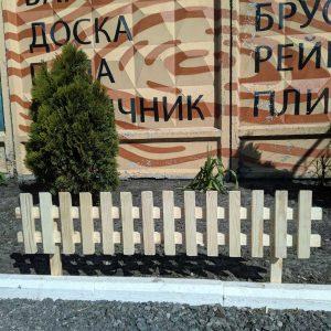 Заборчик декоративный садовый 250х1100 мм.